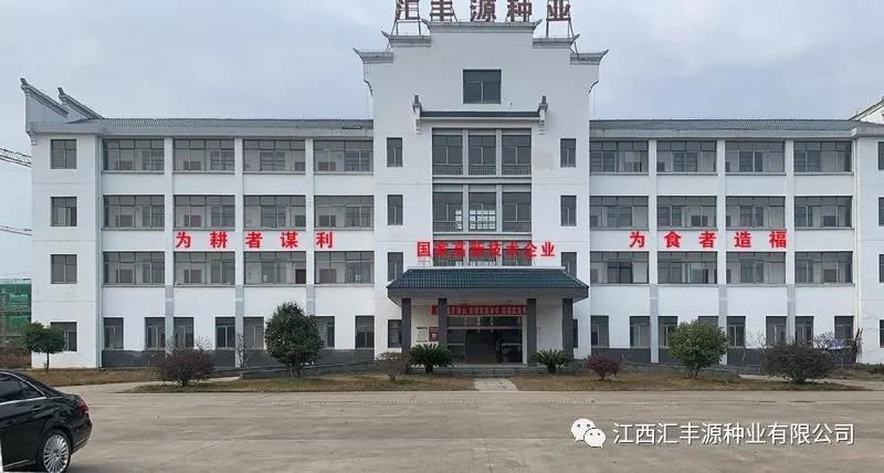 高安市委书记袁和庚一行莅临江西汇丰源种业有限公司调研