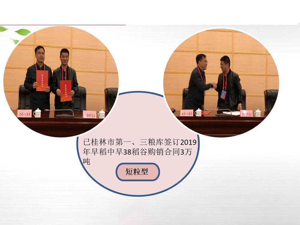 已桂林市第一、三粮库签订2019年早稻中早38稻谷购销合同3万吨
