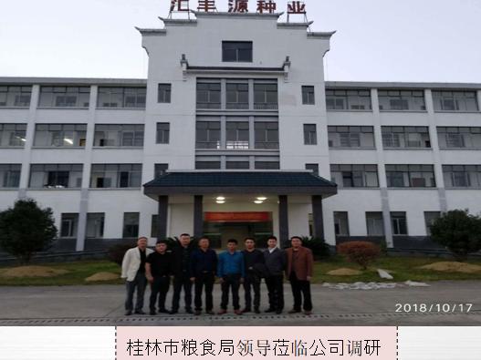 桂林巿粮食局领导莅临公司调研